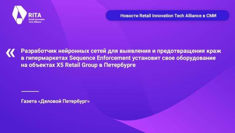 Разработчик нейронных сетей Sequence Enforcement установит свое оборудование на объектах X5 Retail Group в Петербурге