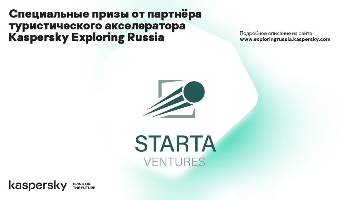Специальные призы от партнёра туристического акселератора Kaspersky Exploring Russia