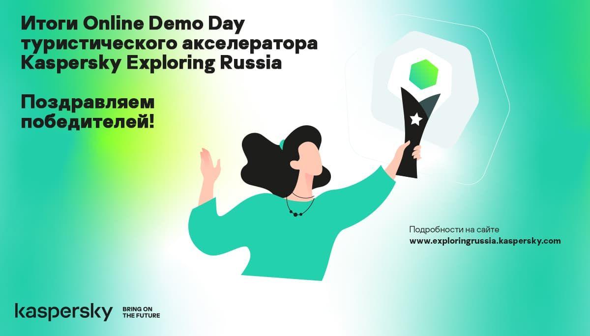 Итоги туристического акселератора Kaspersky Exploring Russia