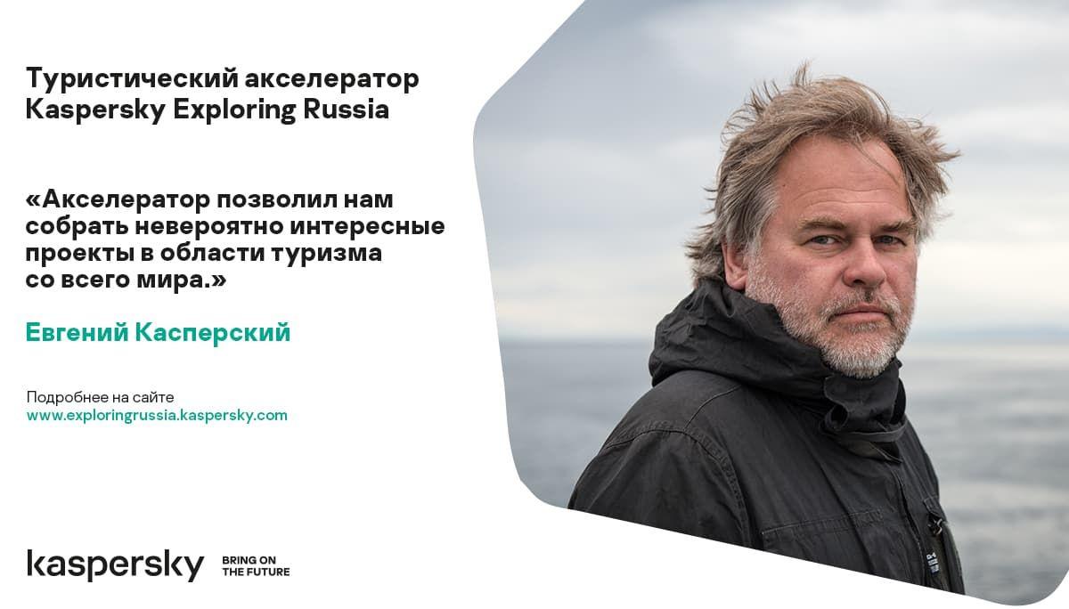Евгений Касперский о туристическом акселераторе Kaspersky Exploring Russia
