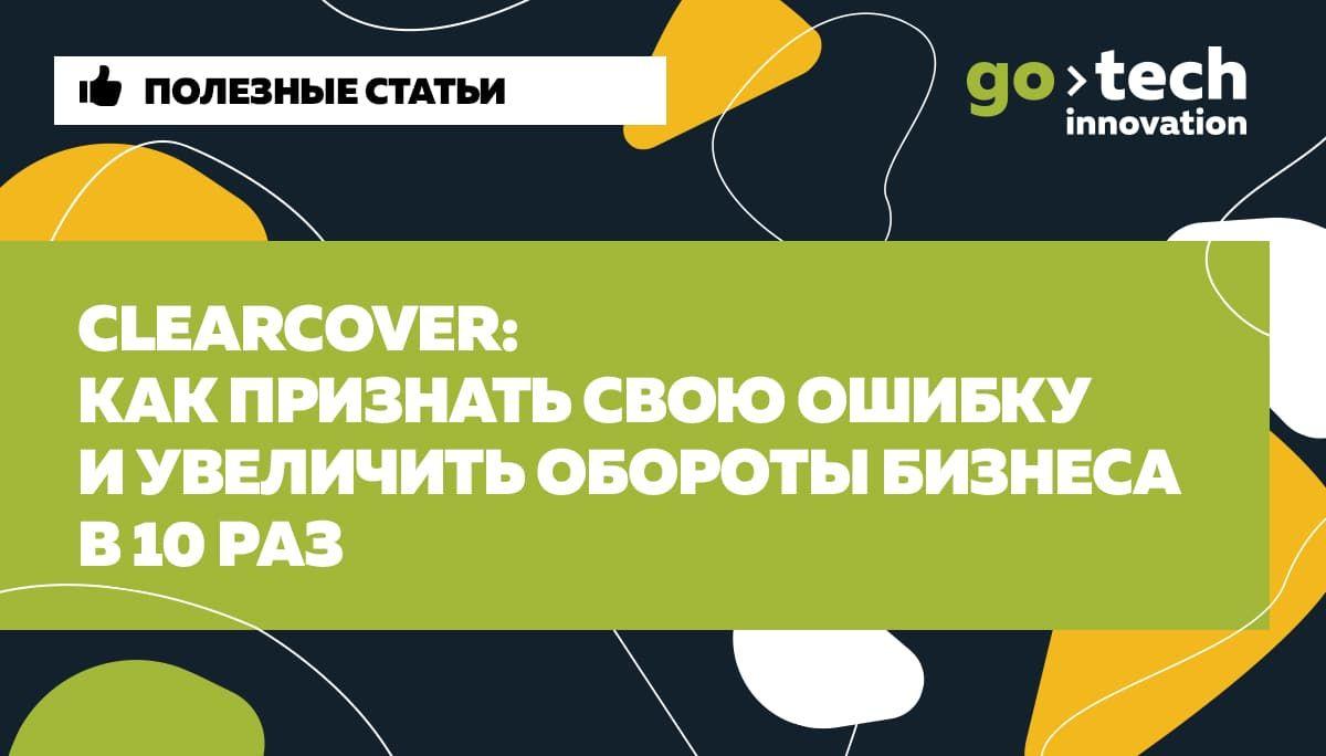 Clearcover: как признать свою ошибку и увеличить обороты бизнеса в 10 раз