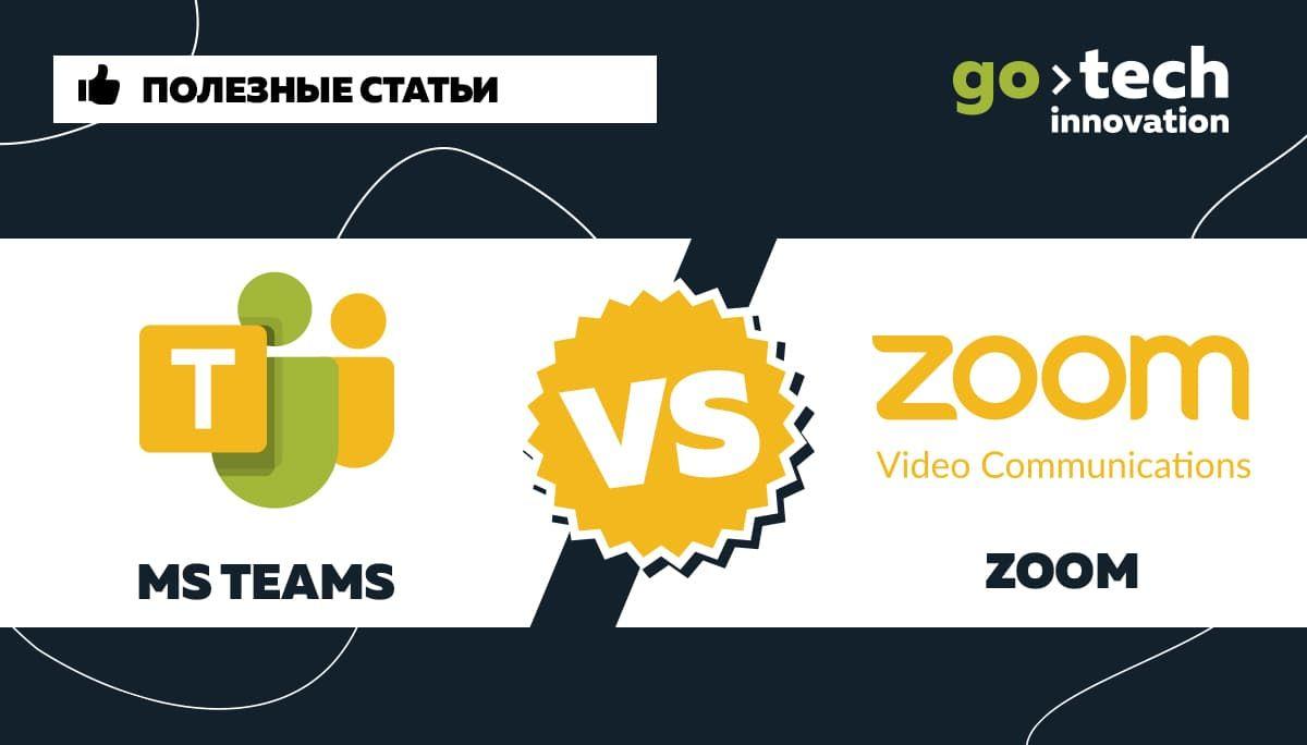Готовитесь к онлайн мероприятию и не знаете, что выбрать? GoTech Innovation делится опытом использования Zoom и MS Teams