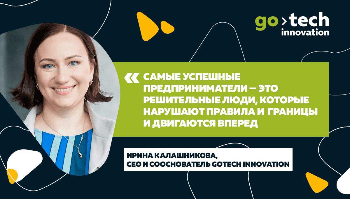 Интервью CEO и сооснователя GoTech Innovation Ирины Калашниковой для Делового журнала «Инвест-Форсайт»