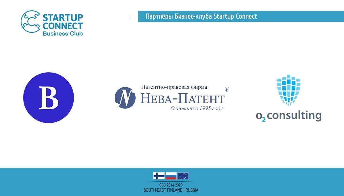 Партнёры Бизнес-клуба Startup Connect