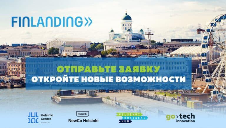 Finlanding: новые возможности для выхода стартапов на рынок Финляндии