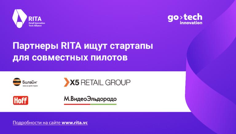 Билайн, Х5, М.Видео-Эльдорадо и Hoff в рамках RITA запускают отбор стартапов в Европе