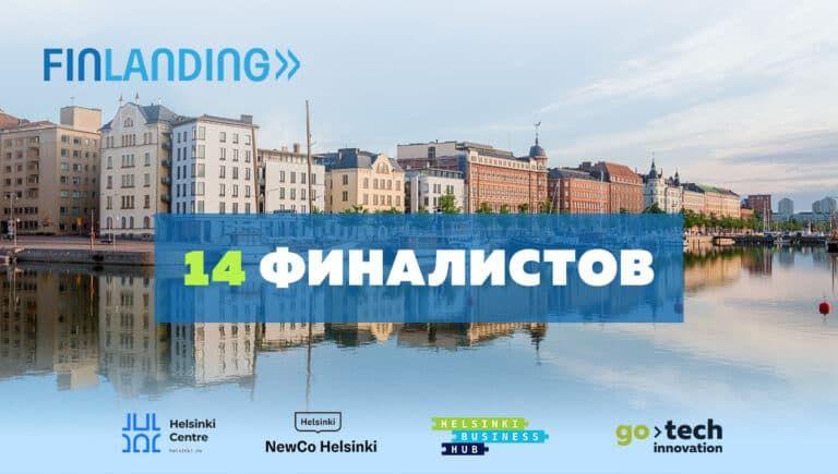 Объявлены 14 финалистов Finlanding
