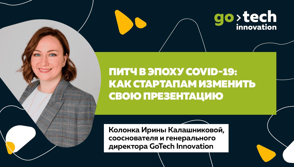 Питч в эпоху COVID-19: как стартапам изменить свою презентацию