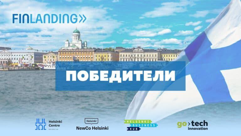 Победители программы Finlanding