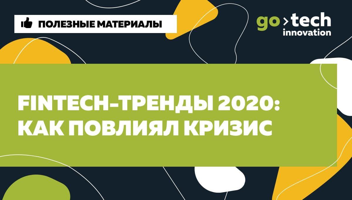 Fintech-тренды 2020