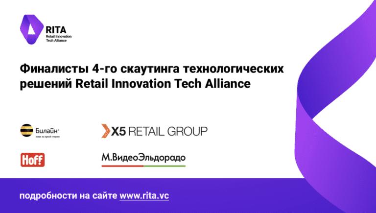 Финалисты 4-го скаутинга технологических решений Retail Innovation Tech Alliance