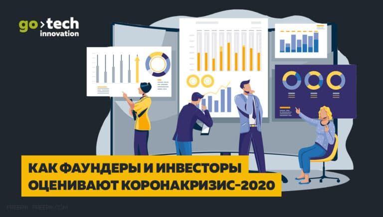 Как фаундеры и инвесторы оценивают Коронакризис-2020