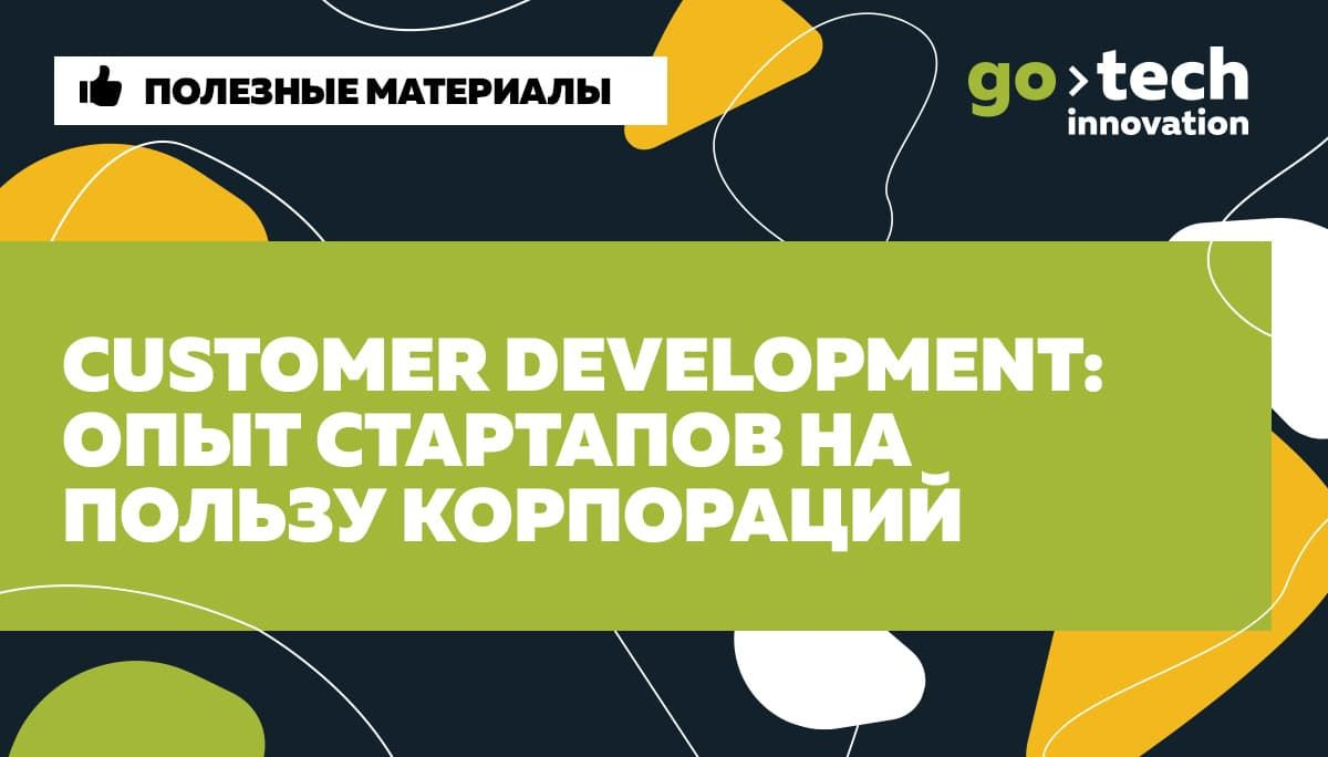 Customer Development: опыт стартапов на пользу корпораций