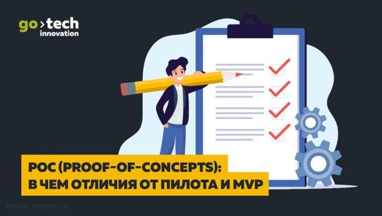 Исследование про POC (Proof-of-Concepts)