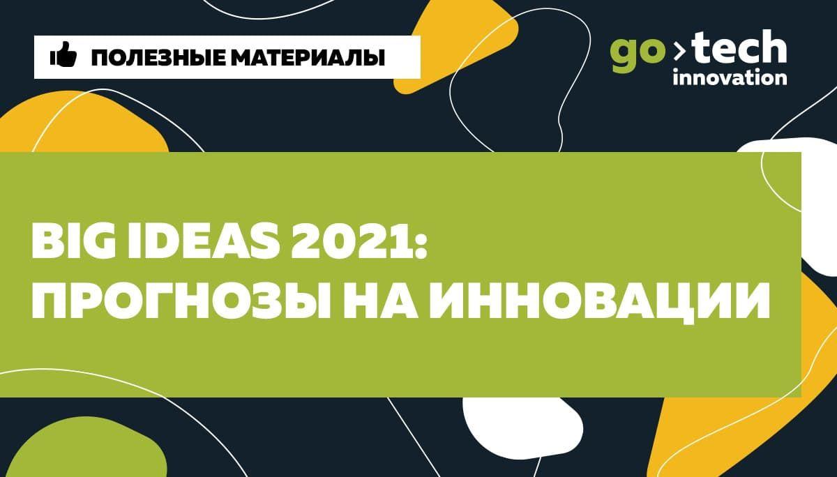 Big Ideas 2021: Прогнозы на инновации