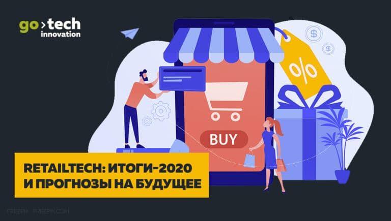 RetailTech: итоги 2020 и прогнозы на будущее