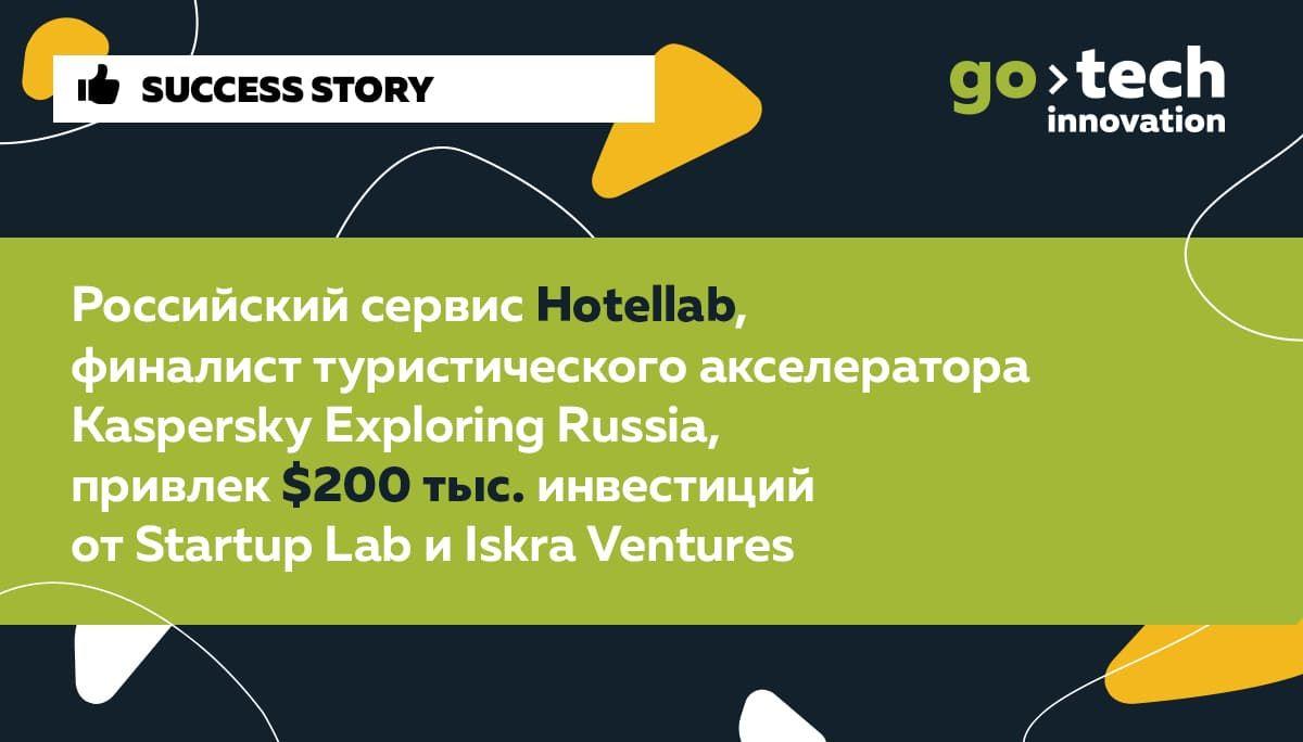 Cервис Hotellab, финалист Kaspersky Exploring Russia, привлек $200 тыс. инвестиций