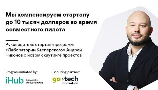 Интервью с руководителем стартап-программ «Лаборатории Касперского» Андреем Никоновым о новом скаутинге проектов