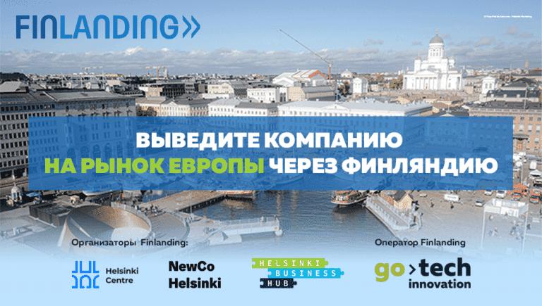 2 августа стартует прием заявок в программу Finlanding