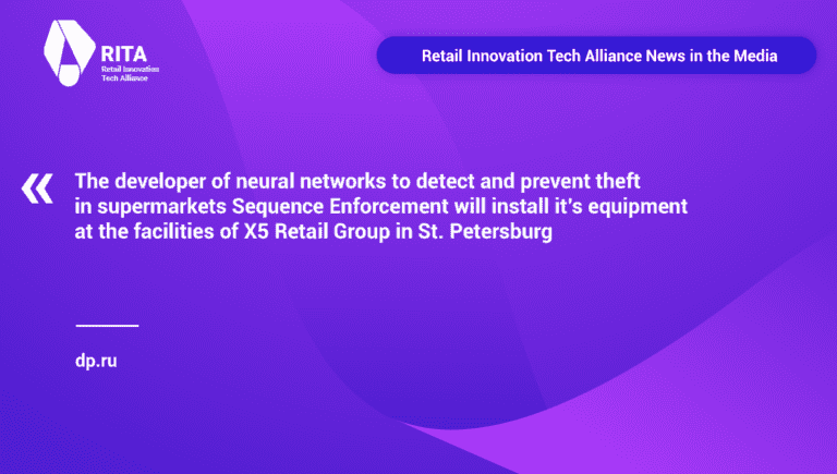 The developer of neural networks Sequence Enforcement will install it's equipment  at the facilities of X5 Retail Group in St. Petersburg